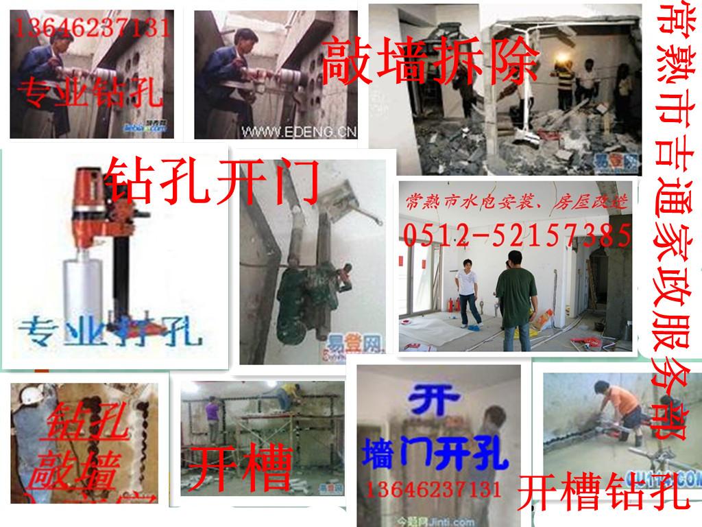 常熟装修房屋卫生间改造水电安装批灰刷墙贴瓷防水补漏