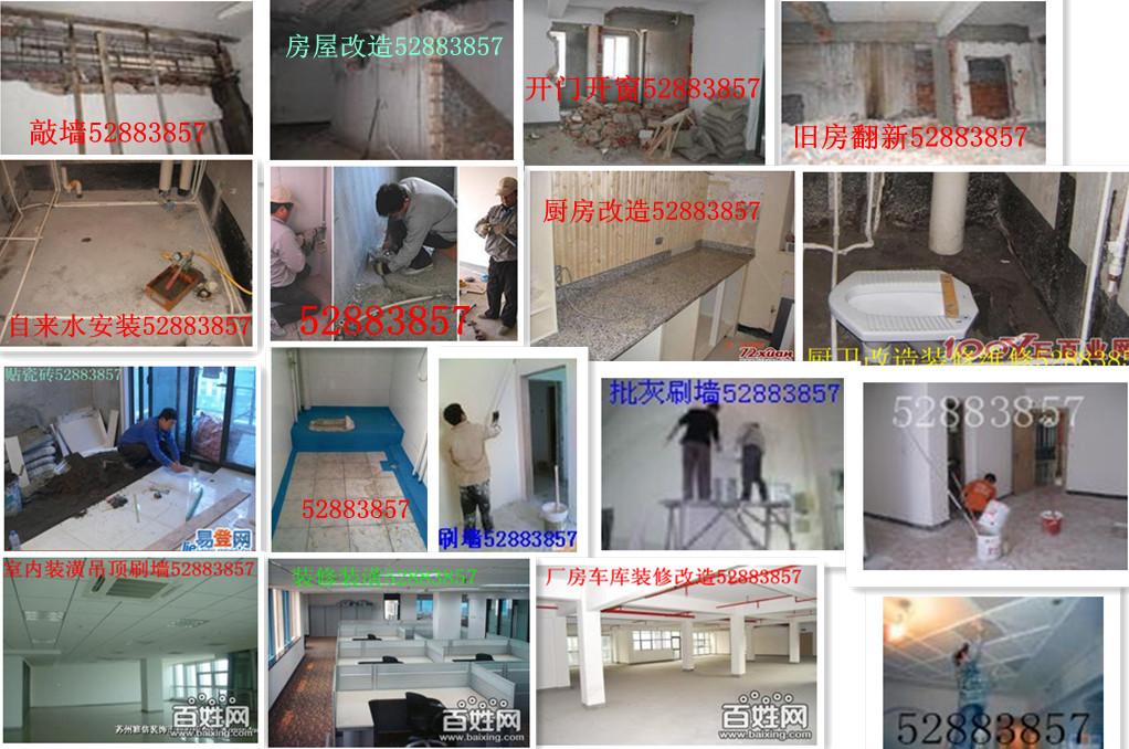 常熟房屋装修 厨卫车库改造 敲墙钻孔开门开槽 水电安装 批灰刷墙贴瓷