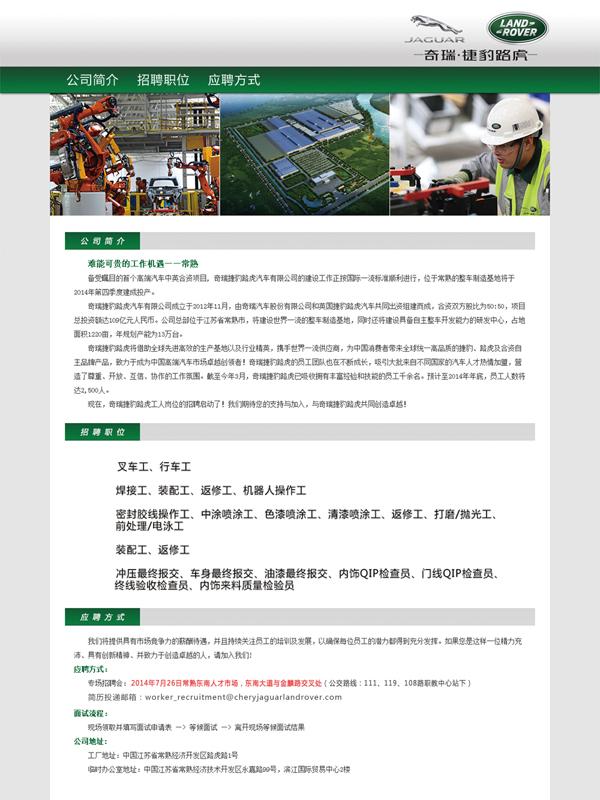 7月26日奇瑞捷豹路虎专场招聘会高清图片