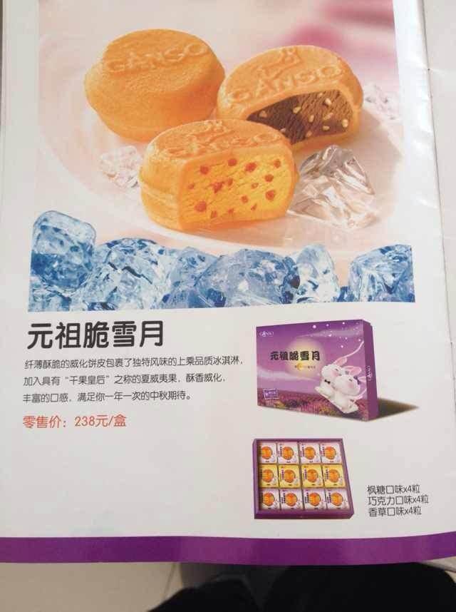 想吃元祖雪月饼的可以找我,有折扣哦