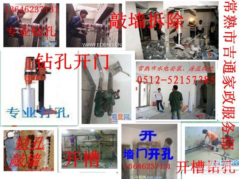 常熟房屋装修 隔墙吊顶 批灰刷墙 厨卫改造 水电安装