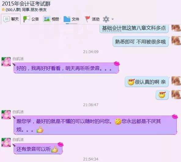 刘老师不压其烦解答学员问题).jpg