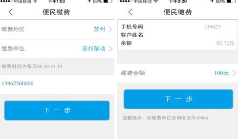 易话费app的原理_易话费app下载 易话费 安卓版v1.3.3