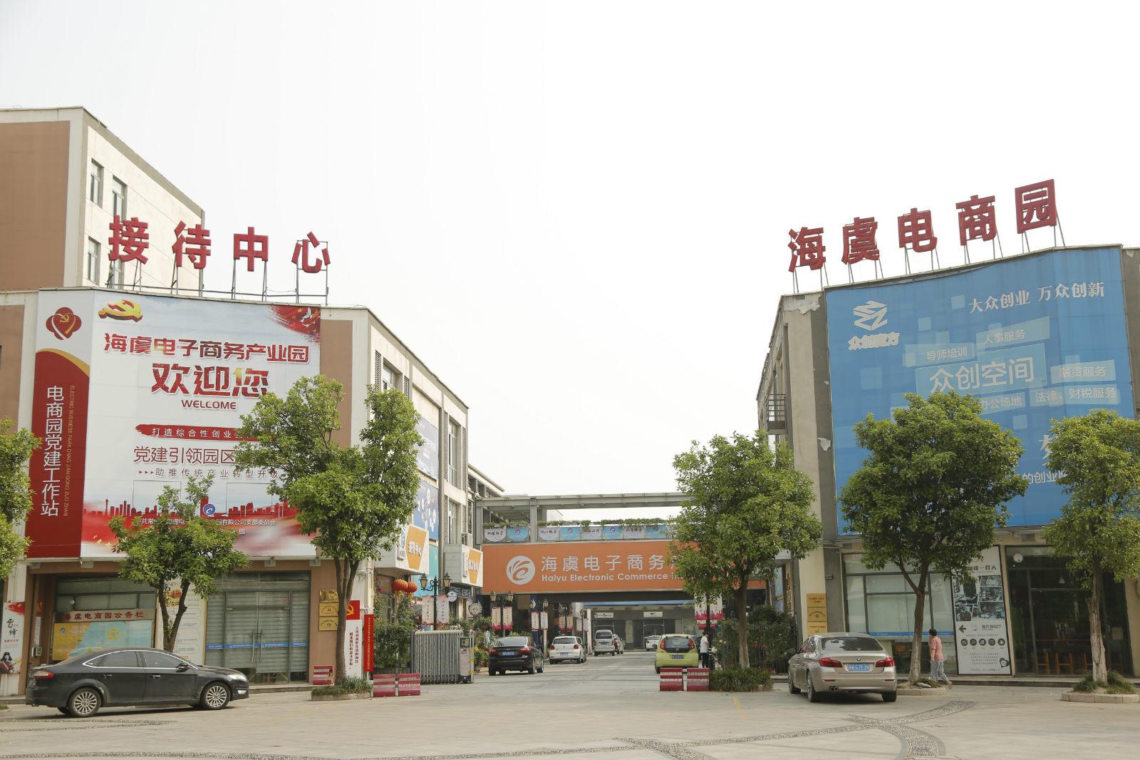 海虞电子商务产业园, 科技项目,电商,小微企业,创新项目,享受zf优惠!
