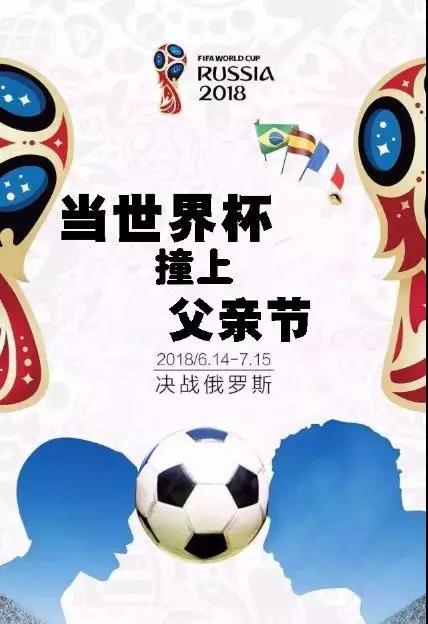 【常熟农商银行】当父亲节撞上世界杯......