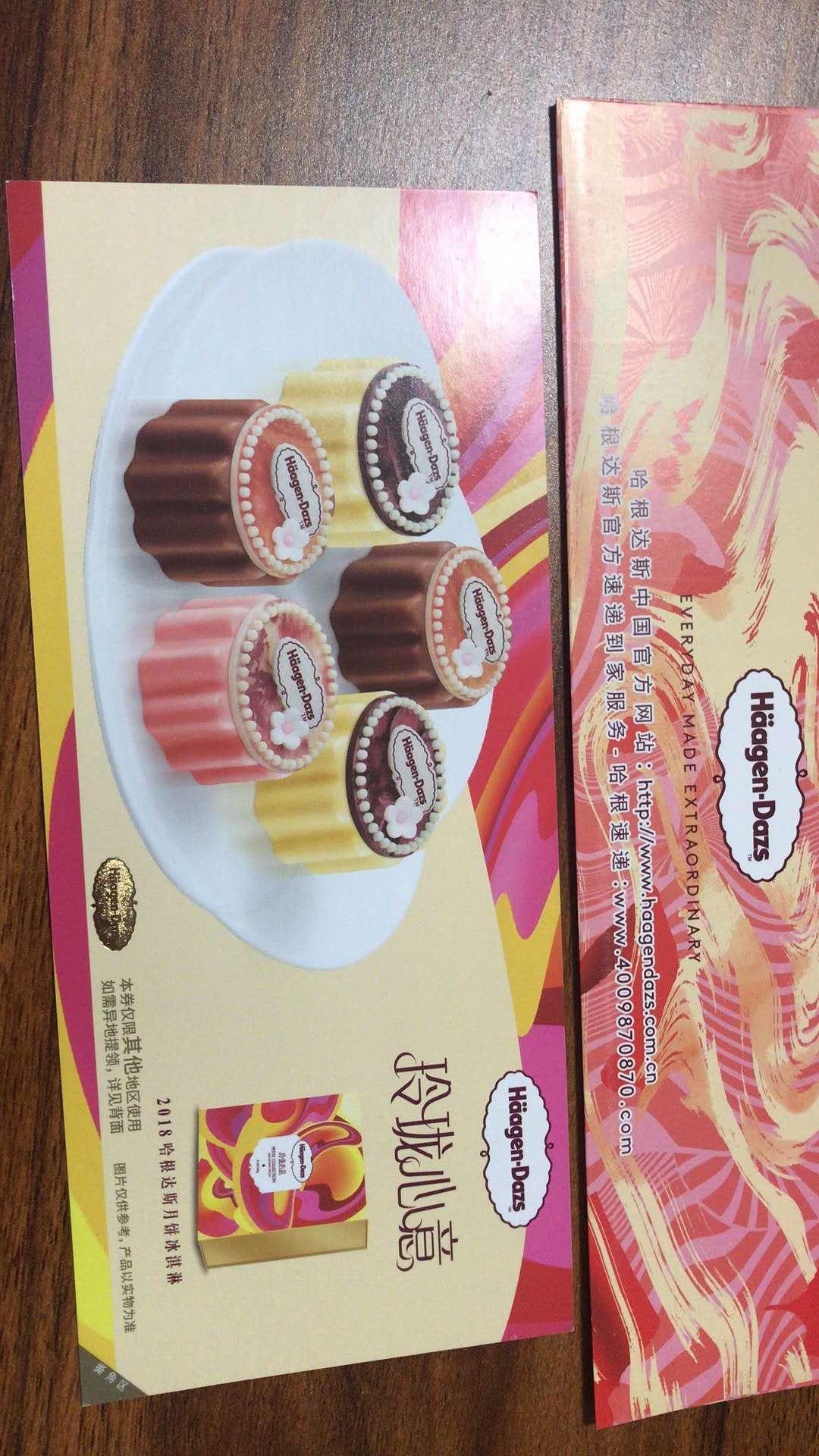 哈根达斯月饼券便宜出图片