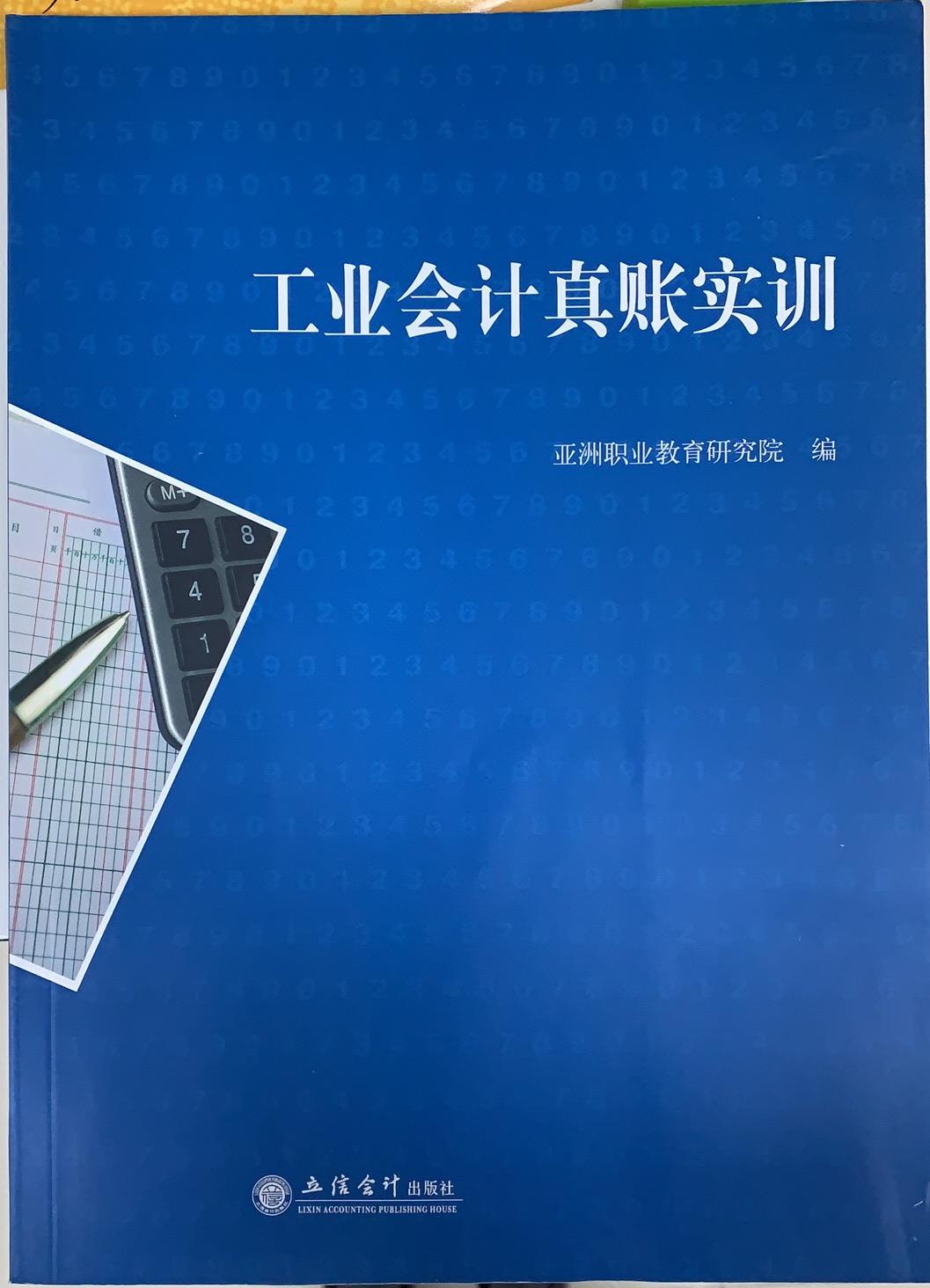 工业会计.jpg