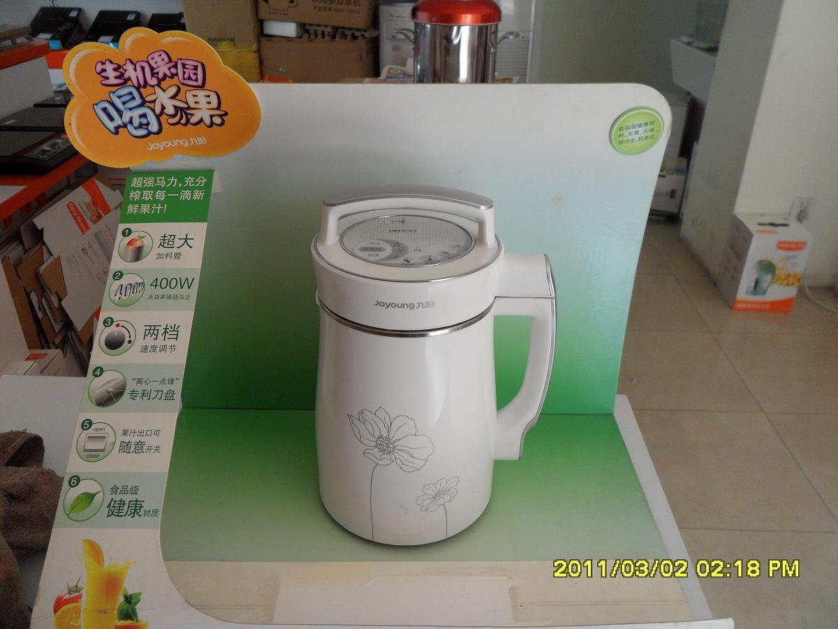 送货上门 全市最低价 最新款九阳豆浆机