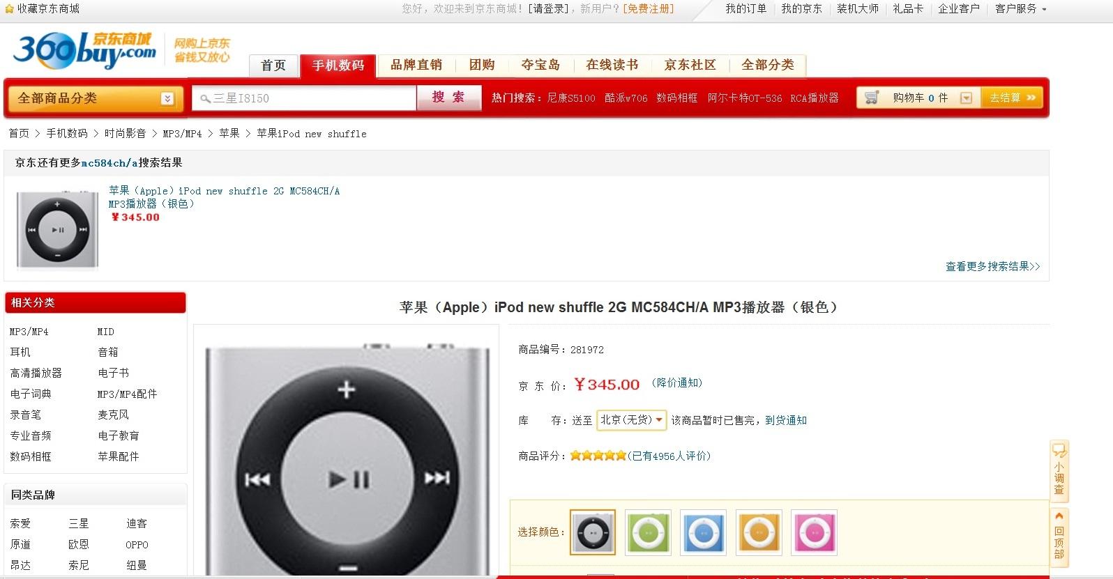 (未开封)MC584CH/A/A IPOD  京东商城售价345元,现280元转